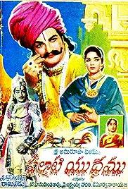 Palnati Yudham Poster