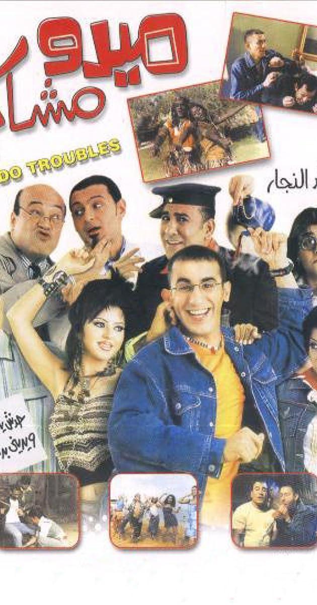MACHAKIL MIDO TÉLÉCHARGER FILM