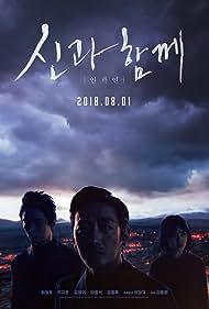 Ha Jung-woo, Ju Ji-Hoon, and Hyang-gi Kim in Sin-gwa ham-kke: In-gwa yeon (2018)