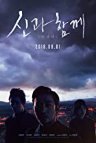 Along With the Gods: The Last 49 Days (2018) Poster