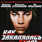 Vladimir Konkin in Kak zakalyalas stal (1973)