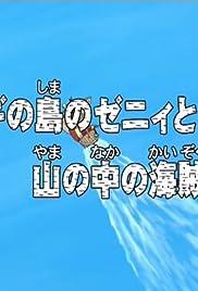 Yagi no Shima no Zenny to Yama no Naka no Kaizokusen! Poster