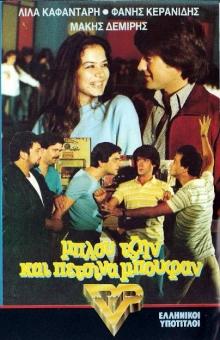 Blue-jean kai petsina boufan ((1982))