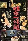 Du ming yi tiao long (1981) Poster