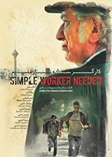 Simple Worker Needed (2017)