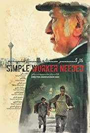 Simple Worker Needed Poster