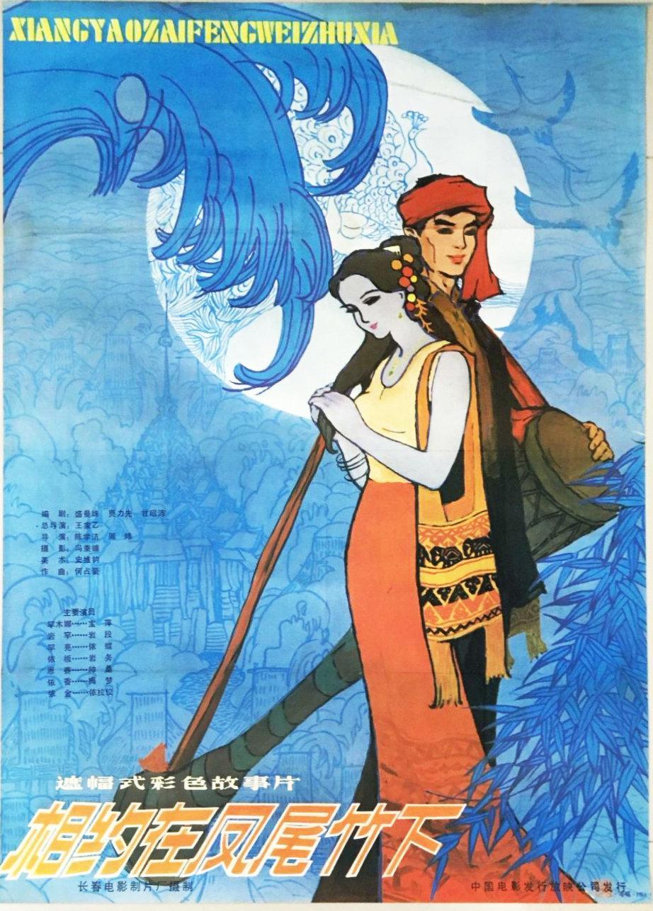 Xiang yue zai feng wei zhu xia ((1984))