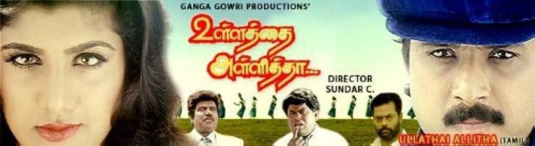 Comedy movie video download ullathai allitha (1996) by sundar c.