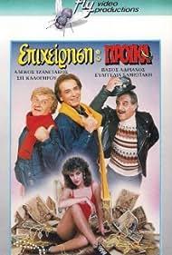 Epiheirisi: Proika (1987)