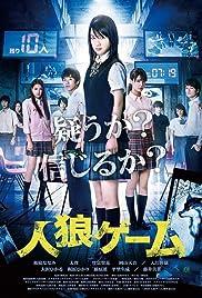 Jinrou gêmu Poster