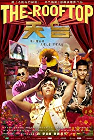 Tian tai ai qing (2013)