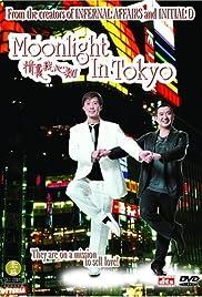 Ching yi ngor sum gi Poster
