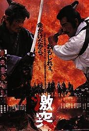 Shôgun Iemitsu no ranshin - Gekitotsu Poster
