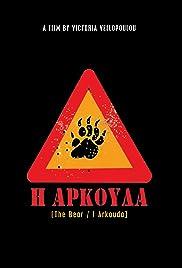 Beware of Bear Poster
