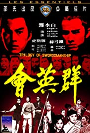 Trilogy of Swordsmanship Poster