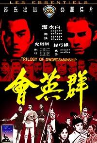 Trilogy of Swordsmanshipชุมนุมเจ้ายุทธภพ