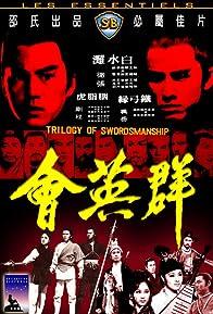 Primary photo for Trilogy of Swordsmanship