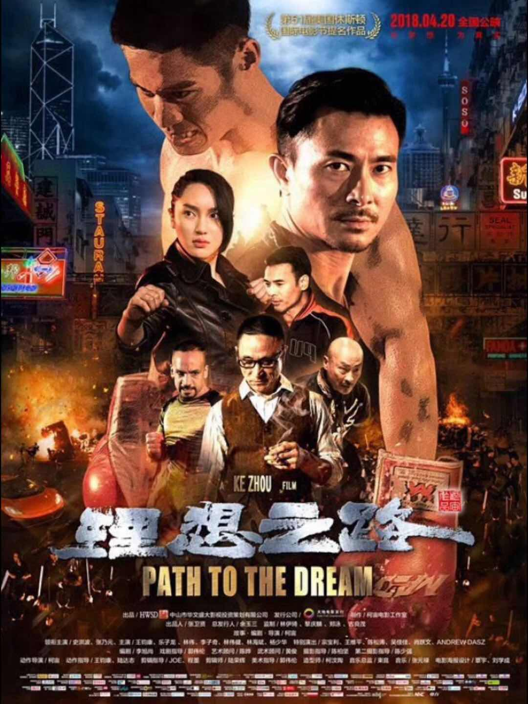 Path to the Dream (2018)
