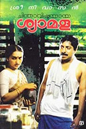 Innocent Vareed Thekkethala Chinthavishtayaya Shyamala Movie