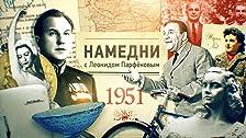 Namedni-1951