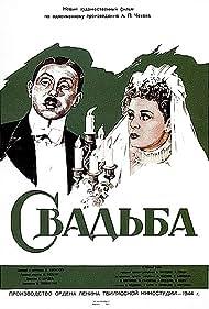 Svadba (1944)