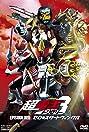 Kamen Rider Super Den-O Trilogy: Episode Red - Zero's Star Twinkle (2010) Poster