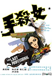 The Lady Professional (1971) Poster - Movie Forum, Cast, Reviews