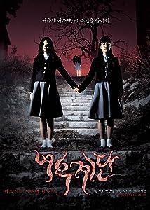 Downloaded movie to dvd Yeogo goedam 3: Yeowoo gyedan South Korea [movie]