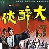 Da zui xia (1966)
