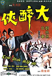 Da zui xia (1966) Poster - Movie Forum, Cast, Reviews