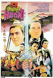 Xin tian long ba bu Poster