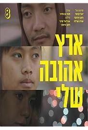 Eretz Ahuva Sheli