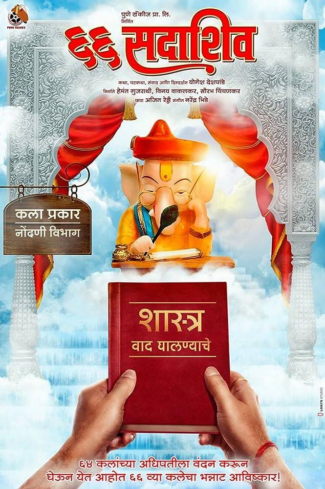 66 Sadashiv 2019 Marathi 720p HEVC AMZN DL H264 DDP 2.0