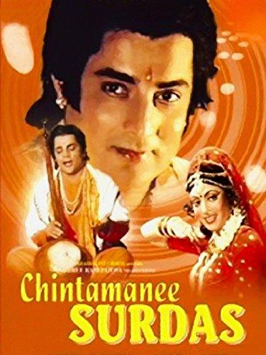 Chintamani Surdas ((1988))