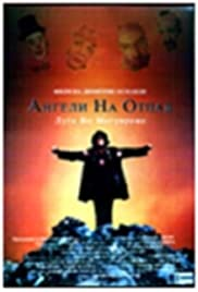 Download Angeli na otpad (1995) Movie