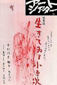 Ikiteiru Koheiji (1957)