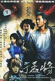 Mang jeung Poster