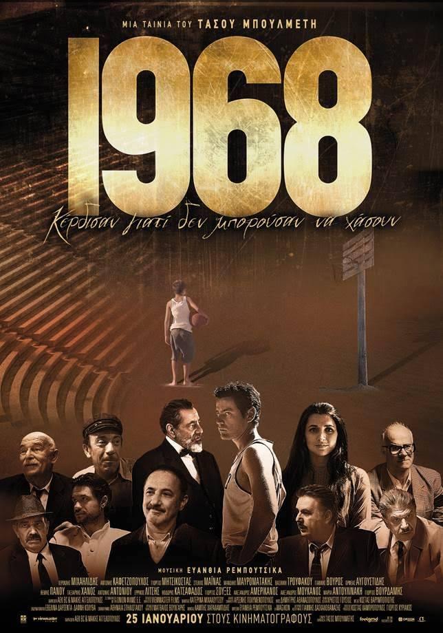 1968 (2018) - IMDb