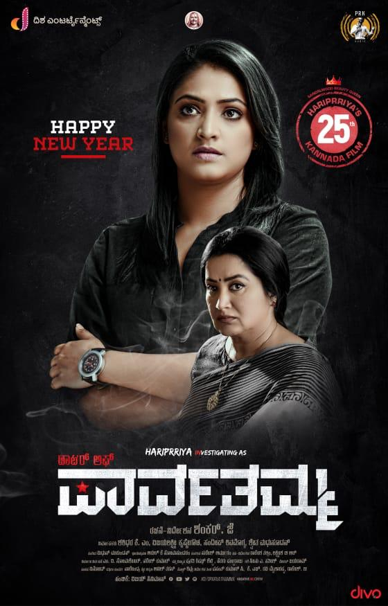 DO Parvathamma 2019 Kannada 350MB HDRip ESub Download