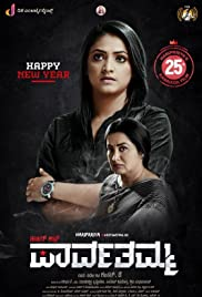 D/O Parvathamma Poster