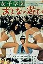 Joshi gakuen: Otona no asobi (1971) Poster