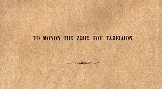 HD movies direct download links To monon tis zois tou taxeidion by Theodoros Angelopoulos [480x272]