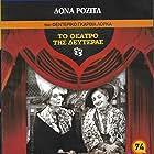 To theatro tis Defteras (1970)