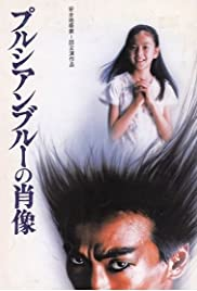 Purushian burû no shôzô Poster