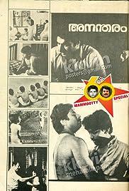 Anantaram 1987 Imdb