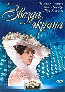 Watch online movie links free Zvezda ekrana [hd720p]