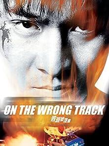 On the Wrong Trackบังคับข้า ให้บ้าระห่ำ