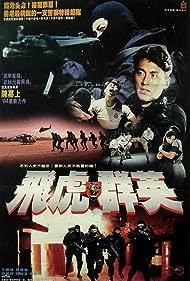 Michael Wong in Fei hu xiong xin (1994)