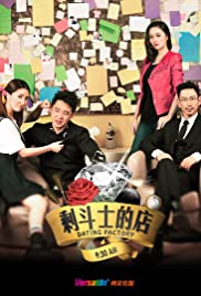 Dating factory tv show