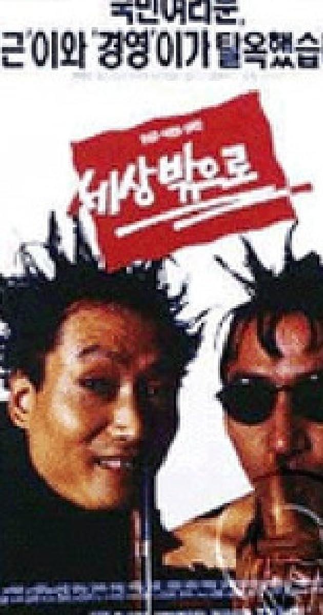 Image Sae sang bakuro